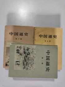 **中国通史 【第二册 第五册 第六册】 大32开 平装本 范文澜 著  人民出版社 1949年1版5印 私藏 9.5品
