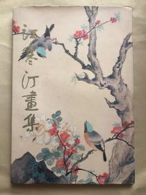 江寒汀画集(洁思园画廊)