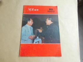 河南画报1982年6期