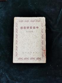 中国哲学思想