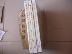 中国共产党的九十年【全3册】