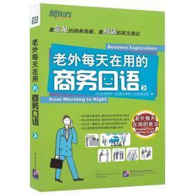 正版现货 新东方 老外每天在用的商务口语 新东方英语学习书 老外每天在用的英文 英语自学教材 英语学习入门书籍 英语口语