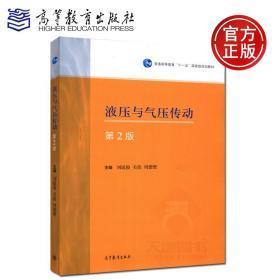 正版 液压与气压传动 第二版第2版 刘延俊 关浩 普通高等教育十一五国家级规划教材 高等教育出版社