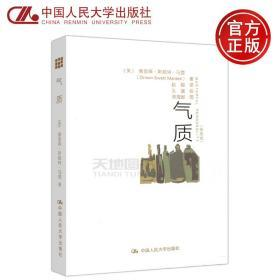 现货正版 人大版 气质 插图版 奥里森·斯威特·马登 中国人民大学出版社