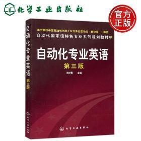 现货 化工 自动化专业英语 王树青 第三版 第3版 自动化特色专业系列规划教材 化学工业出版社