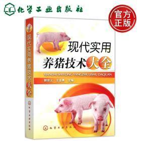 现货 化工 现代实用养猪技术大全 郭宗义 王金勇 猪的品种与评价 猪的繁殖技术和饲养管理 猪病防治的基本知识 化学工业出版社