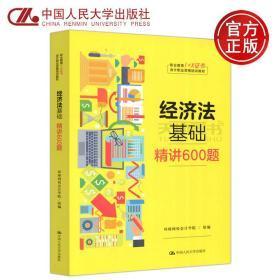 现货 人大 经济法基础 精讲600题 职业教育1 X证书会计职业资格培训教材 中国人民大学出版社