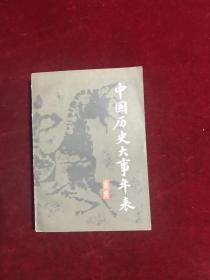 中国历史大事年表(古代史卷)