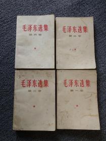 毛泽东选集1-4卷  1966年上海1印