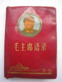 大文革袖珍版《毛主席语录》15元便宜出了