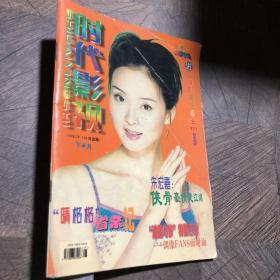 时代影视1999.10林心如 李玟 丁子峻 王艳