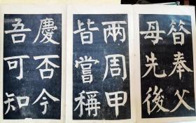 钱南园施芳谷寿叙[上海大众书局出版 经折装]  14.6×25.6厘米     补图