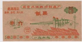文革南京长江机器厂饭票