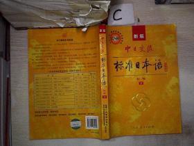 中日交流标准日本语(新版初 级 下册)