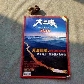大三侠 文化地理2005
