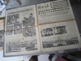 老报纸:解放日报1976年9月17日 第9949号 1-4版【编号143】【遵照伟大领袖毛主席嘱咐按既定方针办坚决把无产阶级革命事业进行到底】