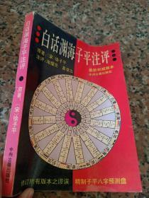 白话渊海子平注评:最权威版本 印6000册