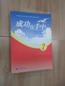 成功在手中:中等职业学校毕业生就业创业事迹选编2
