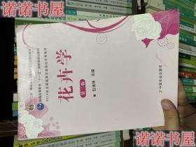 花卉学 第三版 包满珠 主编 中国农业出版社