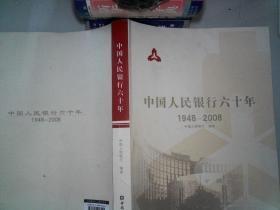 中国人民银行六十年(1948-2008)