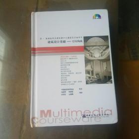 建筑设计基础:空间构成(精装,1书十1光盘,未拆封)