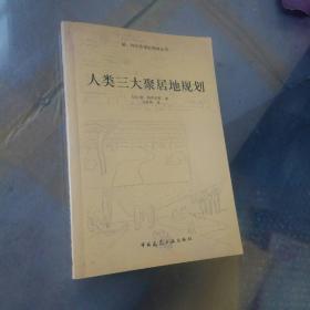 人类三大聚居地规划(平装,未翻阅,近似全新,1版1次)