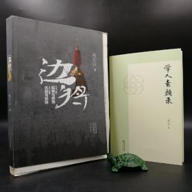 每周一礼12:韩石山先生签名钤印《边将》(插图本)毛边本(一版一印)+毛笔签名钤印《学人素颜录》(精装,一版一印)