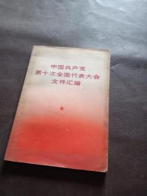 中国共产党 第十次全国代表大会