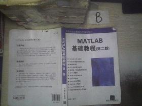 MATLAB基础教程(第二版)/高等学校计算机应用规划教材  ..