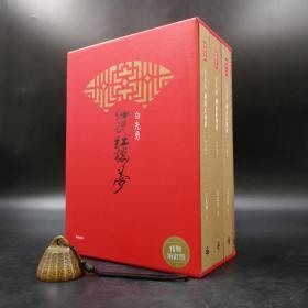 台湾时报版 白先勇《白先勇细说红楼梦》(精装增订版,全3册)