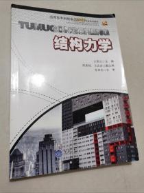 应用型本科院校土木工程专业系列教材:结构力学