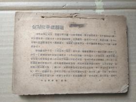 史记菁华录一册(有很多前贤批注)