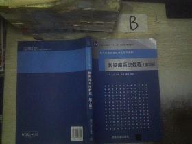 重点大学计算机专业系列教材:数据库系统教程(第2版)  ..