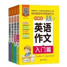 全4册 小学生英语作文 英语分类作文看图作文入门篇提高篇示范文大全 3-6年级小学生小升初轻松学英语范本有声朗读本新华正版