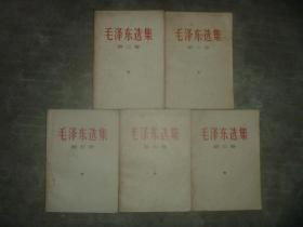 毛泽东选集(1-5卷 共五本合售) 【32开   品如图.】