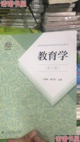 教育学 第七版 王道俊 主编 人民教育出版社