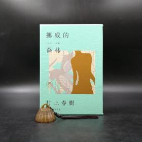 台湾时报版  村上春树 著;赖明珠 译《挪威的森林》(精装30周年纪念限量赠品版)