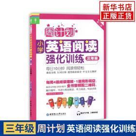 小学英语阅读强化训练(3年级)-周计划(第2版) 三年级上下学期 扫码听读 3年级小学英语阅读周计划 三年级英语阅读100篇天天练 正版
