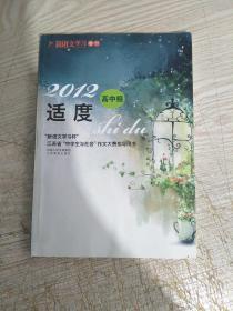 新语文学习杯:江苏省中学生与社会作文大赛指导用书:适度(高中组)2012