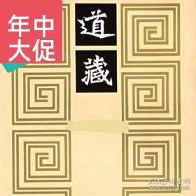 道藏 全36册 繁体竖版 道教典籍 (影印版)