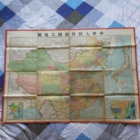 中华人民共和国大地图(特殊印刷方式)