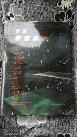 世界新建筑2001第一卷 H