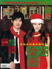 电视剧 2009年24期 钟汉良刘亦菲 亚视经典剧集《八仙过海》群星