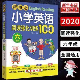 新概念小学英语阅读强化训练100篇 六年级/6年级全一册 北京教育出版社 小学英语阅读理解训练 英语人教版听说读写练辅导提高用书