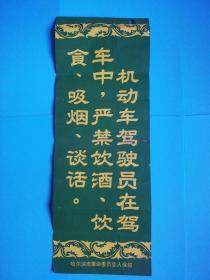 哈尔滨市革命委员会人保部交通安全宣传单长52宽19厘米