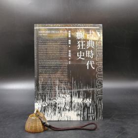 台湾时报版 米歇尔·福柯 著 林志明 译《古典时代疯狂史》