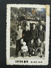 1975年春节广州越秀公园合照