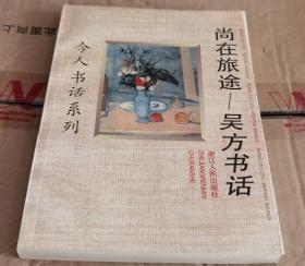 尚在旅途 吴方书话