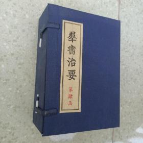 群书治要(宣纸线装影印版 、收藏珍本)第四函