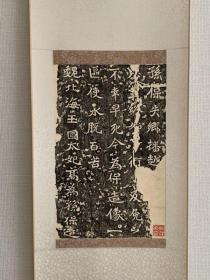 【龙门二十品】《孙保造像记》立轴装裱1幅 好品